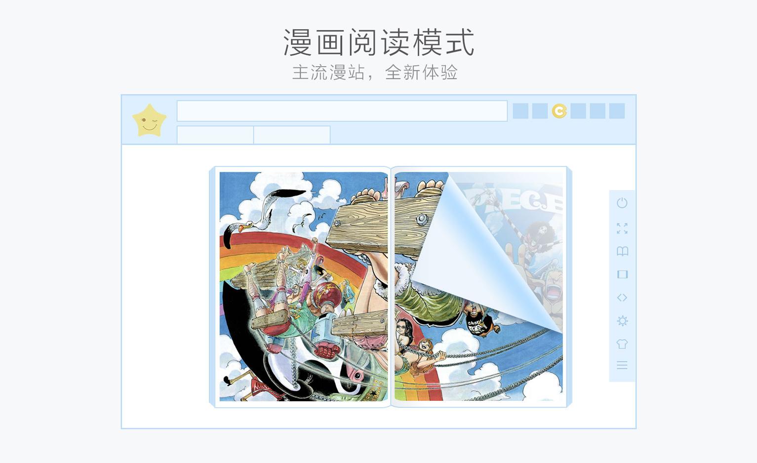 漫畫閱讀模式+漫畫搜索+去視頻廣告=星愿瀏覽器